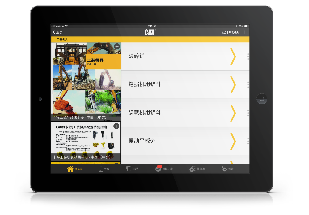 Modus - Cat App - Chinese Language Example